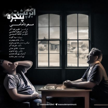 Masoud Emami - Abre Poshte Panjere