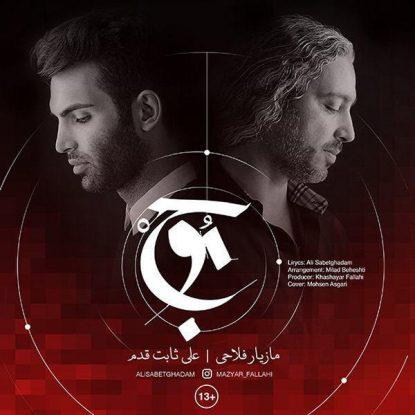 Mazyar Fallahi & Ali Sabetghadam - Mowj