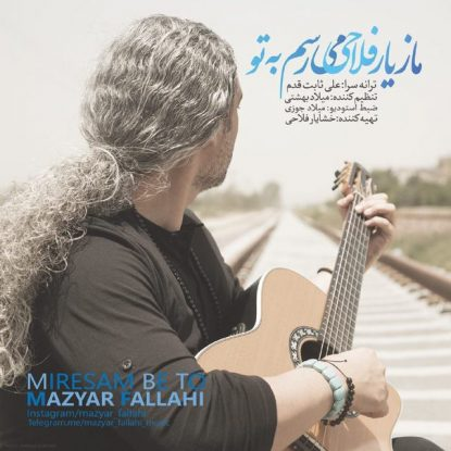Mazyar Fallahi - Miresam Be To