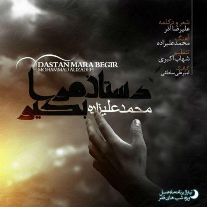 Mohammad Alizadeh - Dastaane Maraa Begir