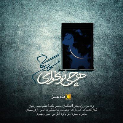MohsenYeganeh-Harchi To Bekhay
