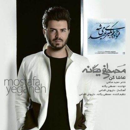 Mostafa Yeganeh - Tamasha Kon