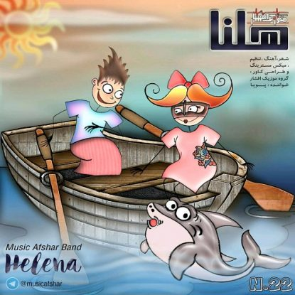 Music Afshar - Helena
