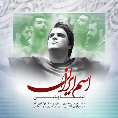 Nima Piltan - Esme Iran