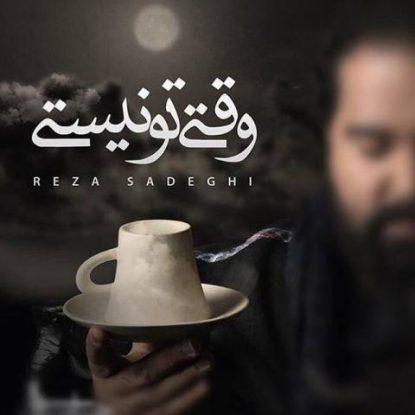 Reza Sadeghi - Vaghti To Nisti