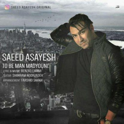 Saeed Asayesh - To Be Man Madiooni