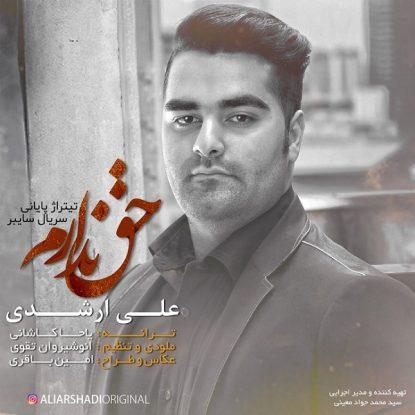 Ali Arshadi - Hagh Nadaram