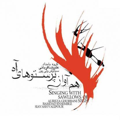 Alireza Ghorbani - Akhare Shaahnaame