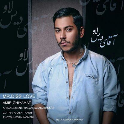 Amir Ghiyamat - Aghaye Diss Love