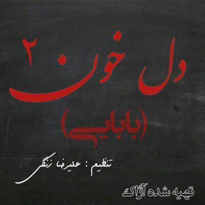 Azhaak Band - Delkhoon 2 (Babaei)
