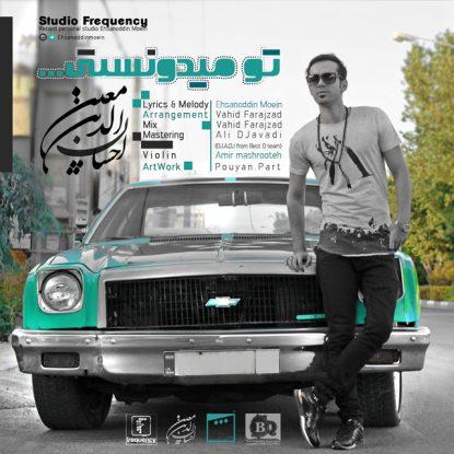 Ehsanoddin Moein - To Midoonesti