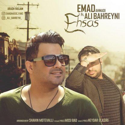 Emad Ft Ali Bahreini - Ehsas