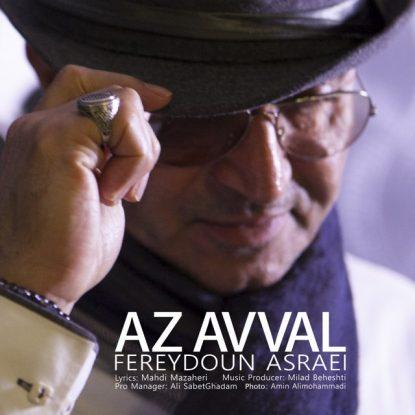 Fereydoun-Asraei-Az-Avval