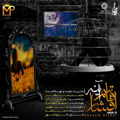 Ghasem Afshar - Ayeneh
