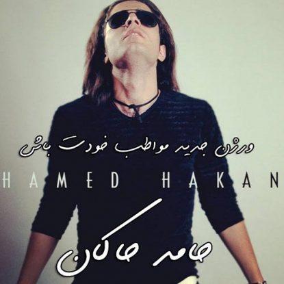 Hamed Hakan - Movazebe Khodet Bash