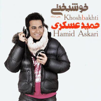 Hamid Askari - Begoo Doostam Dari