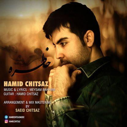 Hamid Chitsaz - Khatereh