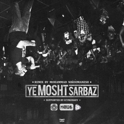 Hichkas - Ye Mosht Sarbaz