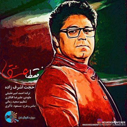 Hojat Ashrafzadeh - Faghat Eshgh