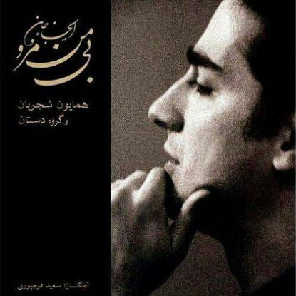Homayoon Shajarian - Bi Man Maro
