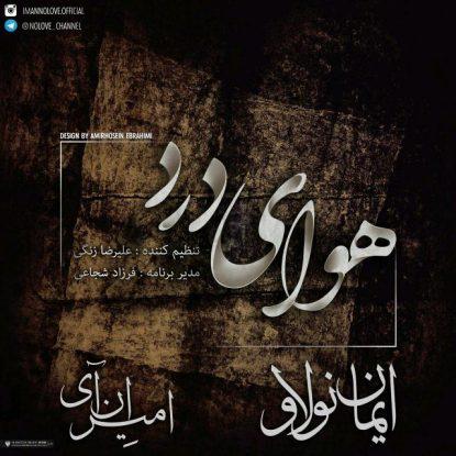 Iman No Love Ft Amir Ni - Havaye Dard