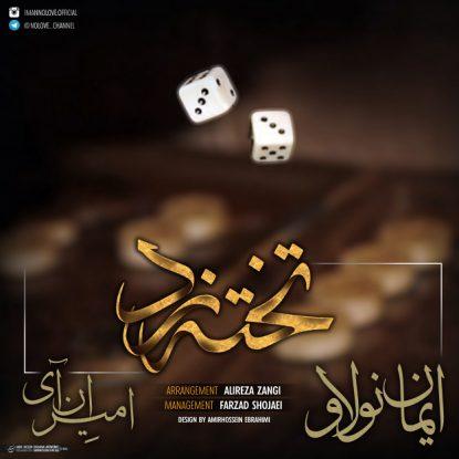 Iman No Love Ft Amir Ni - Takhte Nard