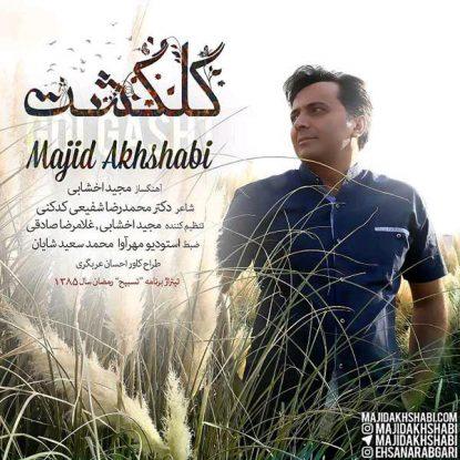 Majid Akhshabi - GolGasht