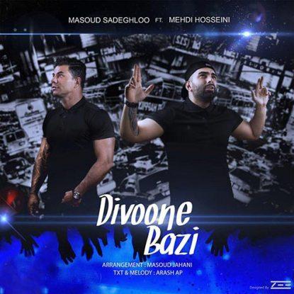 Masoud Sadeghloo - Divoone Bazi (Ft Mehdi Hosseini)