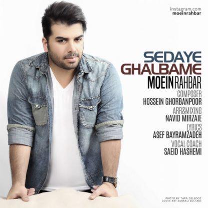 Moein Rahbar - Sedaye Ghalbame