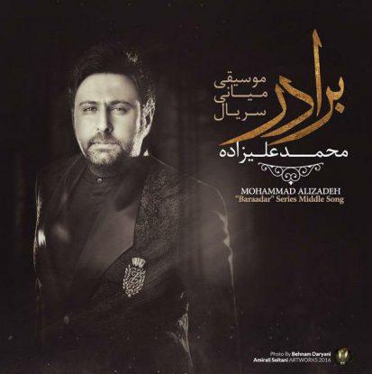 Mohammad Alizadeh - Baraadar (Middle Song)