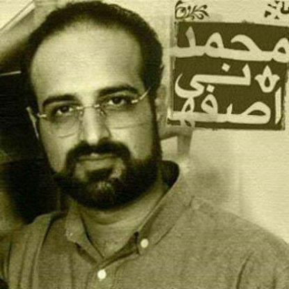 Mohammad Esfehani - Ali Ey Homaye Rahmat