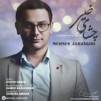Mohsen Jahangiri - Cheshaye Khis
