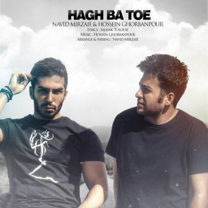 Navid Mirzaie Ft Hossein Ghorbanpour - Hagh Ba Toe