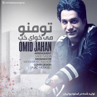 Omid Jahan - To Mano Mikhay Khob