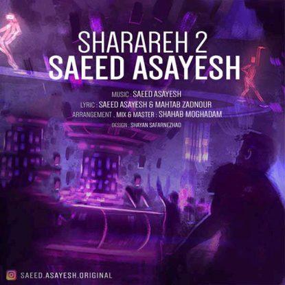 Saeed Asayesh - Sharareh 2