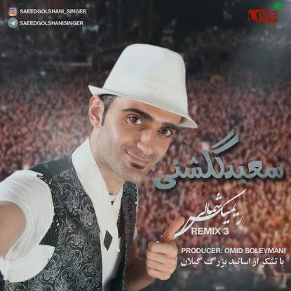 Saeed Golshani-Remix Shomali3