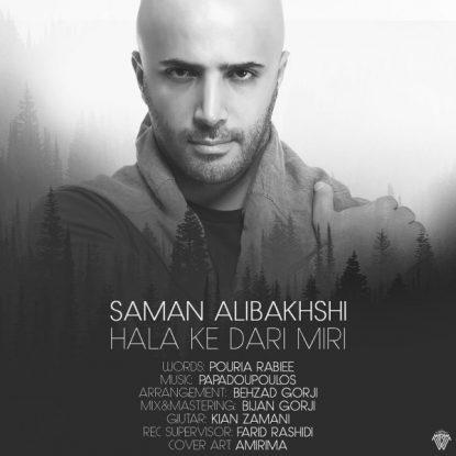 Saman Alibakhshi - Hala Ke Dari Miri