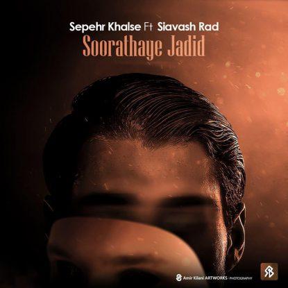Sepehr Khalse - Soorathaye Jadid (Ft Siavash Rad)