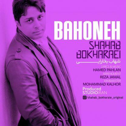 Shahab Bokharaie - Bahoone