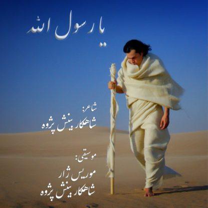 Shahkar Bineshpajooh - Ya Rasoul Allah