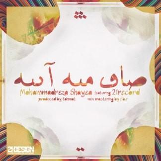 Shayea Ft 21 Record - Saaf Mese Ayneh