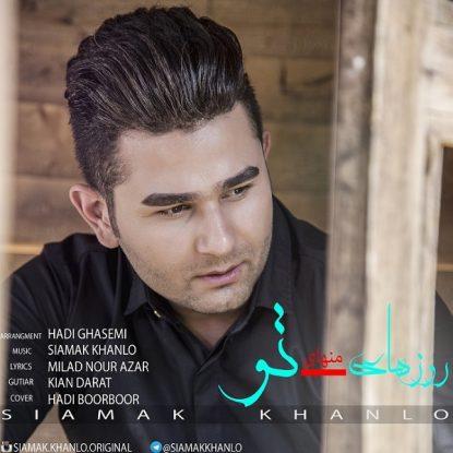 Siamak Khanloo - Roozhaye Menhaye To