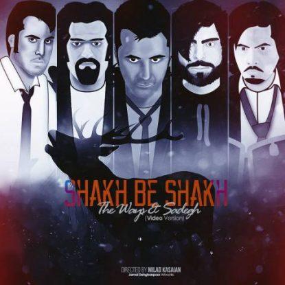 The Ways - Shakh Be Shakh (Ft Sadegh)