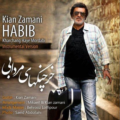 kian Zamani - kharchang haye mordabi(Habib)(instrumental)