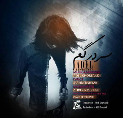 Adel Khorsandi - Sardargom