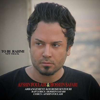 Afshin Fouladi - To Bi Rahmi