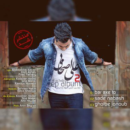 Ali AsHabi - EP 2