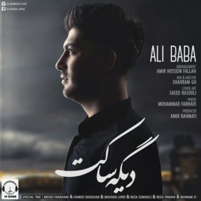 Ali Baba - Dige Saket