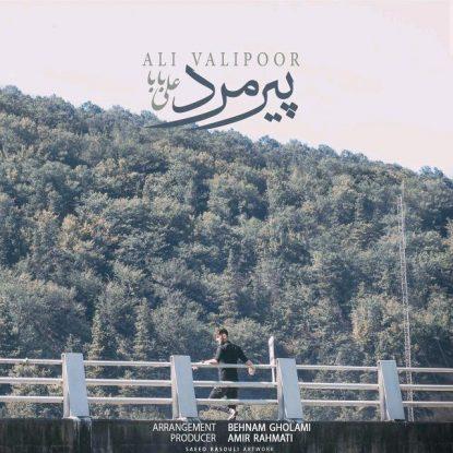Ali Baba - Pire Mard