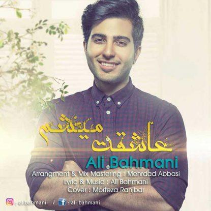 Ali Bahmani - Asheghet Misham